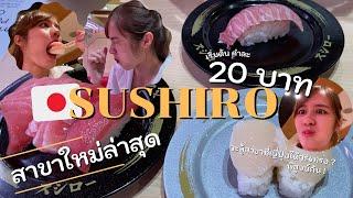 ตามล่า ปลาจากญี่ปุ่น 🇯🇵🍣 กับซูชิสายพาน SUSHIRO สาขาใหม่ล่าสุด !
