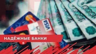 Названы самые надежные банки России
