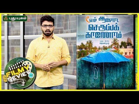 Filmy Review | En Aaloda Seruppa Kaanom...