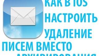Как в IOS настроить удаление писем вместо архивирования