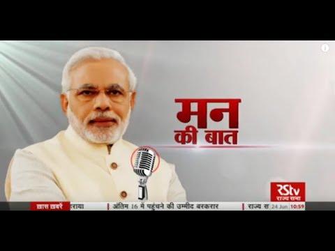 Mann Ki Baat by PM Narendra Modi | June 2018