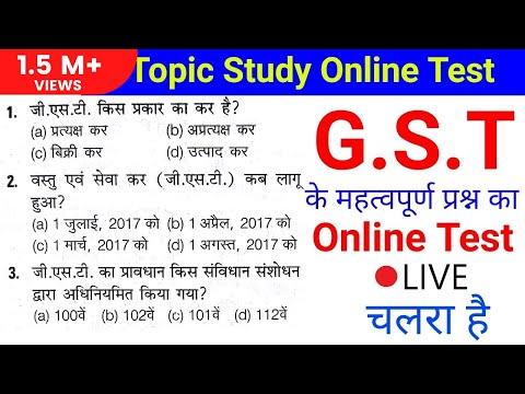 online test GST bill से सम्बंधित सभी महत्वपूर्ण quiz देखेंगे [GST in hindi]