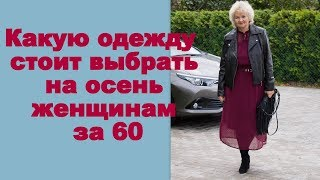 Какую одежду стоит выбрать на осень женщинам за 60