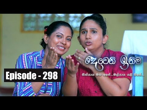 Deweni Inima | Episode 298 28th March  2018