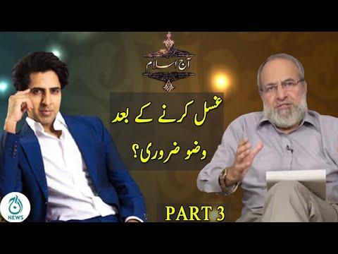 Aaj Islam   Ghusal Karnay Kay Baad Wazu Zaroori?  27th May 2021   Aaj News   Part 3