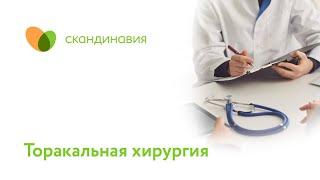 Торакальная хирургия. Клиника Скандинавия(Торакальный хирург Александр Витальевич Маслов рассказывает, что такое торакальная хирургия, какие состоя..., 2016-06-06T14:44:48.000Z)