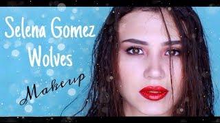 МАКИЯЖ Селены Гомез из клипа Wolves 🐺 | Selena Gomez | Sashetta