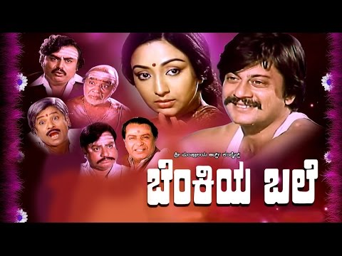 Benkiya Bale 1983 | Feat.Ananth Nag, Lakshmi | Full Kannada Movie