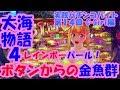 【大海物語4】実践パチンコバイト 第14回 ~レインボーパールボタンからの金魚群!~