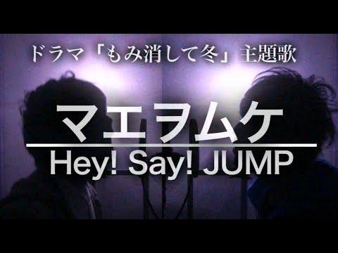 dear 歌詞 hey say jump
