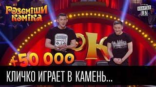 +50 000 - Кличко играет в 'Камень-ножницы-бумага' | Рассмеши комика 2016