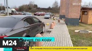 Губернатор Московской области Воробьев предупредил о новых ограничениях из-за COVID-19 - Москва 24