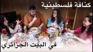 الأشباح الصفراء باللحم 😱 خدعة طاجين المشماش؟ - الإفطار الجزائري 🇩🇿