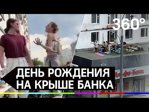 В подарок 13 штрафов. День рождения отметили на крыше банка в Москве