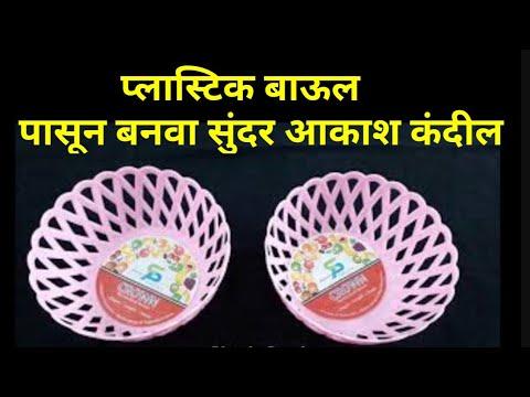 आकाश कंदील | Diwali lantern |Christmas Lantern diy | DIY Lantern using Plastic Bowl