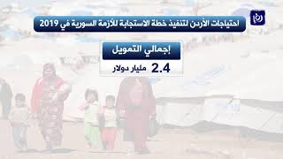 2.4  مليار دولار حجم التمويل المطلوب لخطة الاستجابة للأزمة السورية العام الحالي - (5-2-2019)