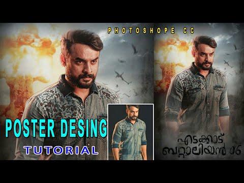 Poster Design/Malayalam Movie Poster Design Tutorial /photoshope cc/.edakkad battalion 06 thumbnail