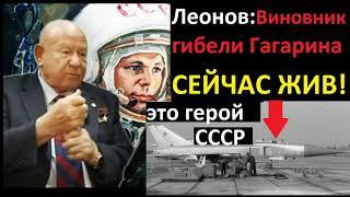 ПЕРЕД СМЕРТЬЮ  ЛЕОНОВ НАЗВАЛ ВИНОВНИКА ГИБЕЛИ ГАГАРИНА   это  Герой  Советского Союза и он ЖИВ!