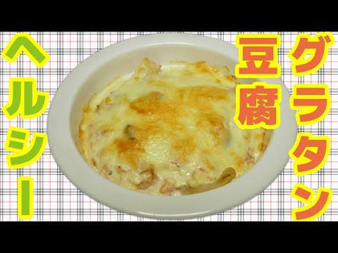 ヘルシー豆腐グラタンの作り方
