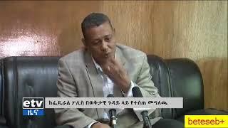 police officer zeynu jemal speaks about the killing | ኮሚሽነር ጀነራል ዘይኑ ጀማል የሰጡት መግለጫ