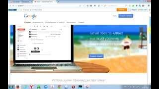 Регистрация gmail.com почты(Все вопросы пишите на почту - belonosov.valera@mail.ru., 2014-09-02T16:19:14.000Z)