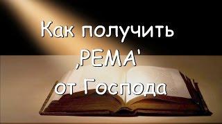 Как получить ,РEMA' от Господа