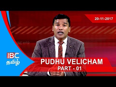 Tamil University Professor Bhaskaran | Pudhu Velicham Part 01 | 20-11-2017 - IBC Tamil TV
