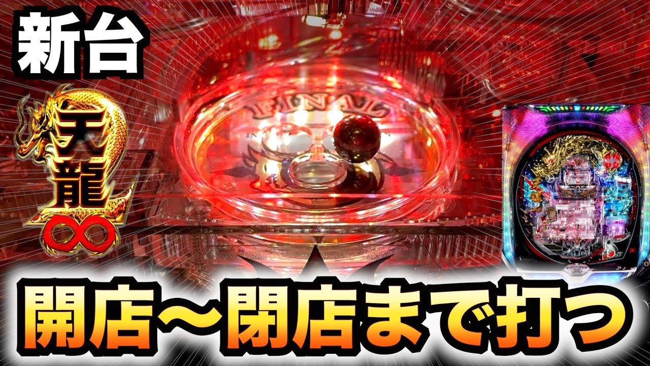 【新台】天龍2を開店〜閉店まで打ったら何万発出る?パチンコ実践