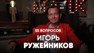 55 вопросов. Игорь Ружейников