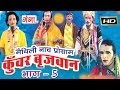 Download Maithili nach programme   कुंवर बृजवान (भाग-5)   Maithili Nautanki   MP3 song and Music Video