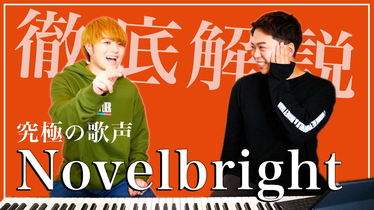 【Novelbright】究極の歌声を持つ男『竹中雄大』の歌い方を徹底解説。【Sunny drop】