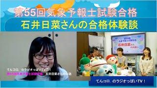 第55回気象予報士試験合格!石井日菜さんの合格体験談(ラジオっぽいTV!2763)<599>