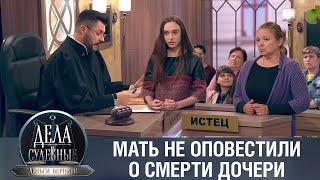 Дела судебные с Дмитрием Агрисом. Деньги верните! Эфир от 01.09.20