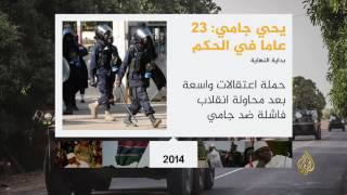يحيى جامي.. عسكري حكم غامبيا 23 عاما
