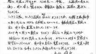 武田鉄矢氏が重篤な病により大手術を受けて入院されていましたが、本日...