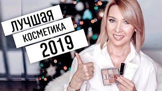 ЛУЧШАЯ КОСМЕТИКА 2019 ФАВОРИТЫ ГОДА ТАТЬЯНА РЕВА