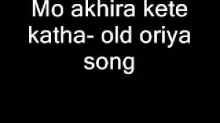 Mo akhira kete katha- old oriya song