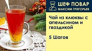 Чай из клюквы с апельсином и гвоздикой . Рецепт от шеф повара Максима Григорьева