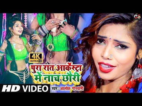 VIDEO SONG #E Chhauri U Chhauri - Alok Goswami का सबसे खतरनाक वीडियो 2020 - Superhit Bhojpuri Song