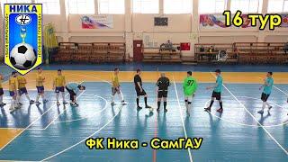 ФК Ника СамГАУ 10 04 2021 Суперлига г Самара мини футбол