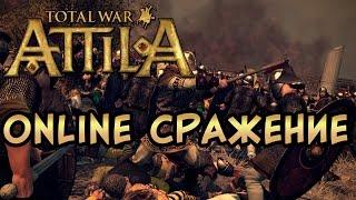 Total War: Attila онлайн битва стойкие Саксы!