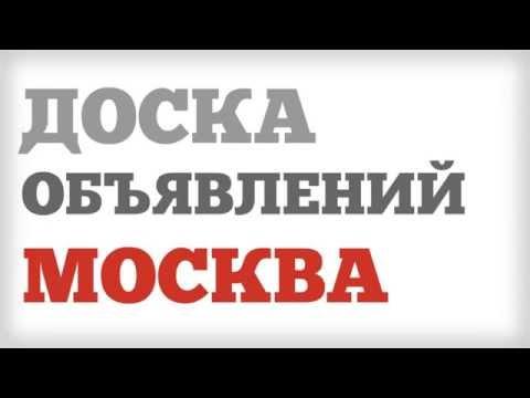 знакомства доска объявлений москва