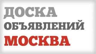 Доска объявлений Москва Разместить бесплатные объявления в Москве(, 2015-04-19T19:07:46.000Z)