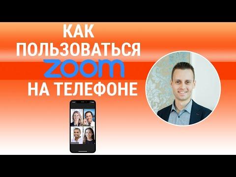 Как пользоваться Zoom на смартфоне
