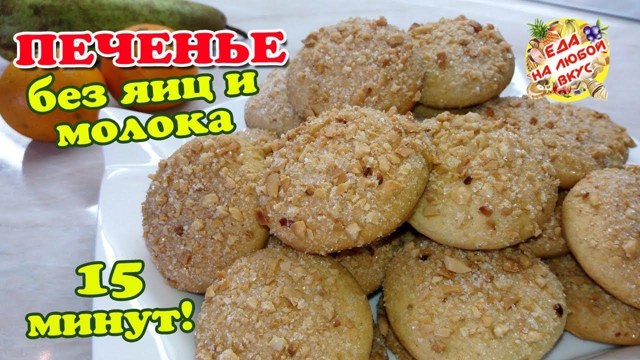 Венское печенье с вареньем, творогом, сгущенкой - рецепты очного