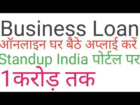 How to Apply online for Business Loan ! बिज़नेस loan के लिए online apply कैसे करे !
