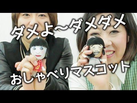 日本エレキテル連合「ダメよ~ダメダメ」おしゃべりマスコットができたよ