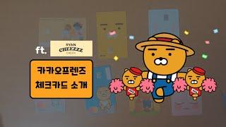 너무 사랑스럽고 귀여운 카카오체크카드 소개영상! ft.…