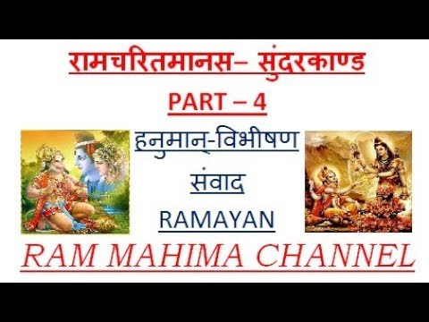 RAMCHARITMANAS– सुंदरकाण्ड| PART – 4| हनुमान्?-विभीषण संवाद |RAMAYAN