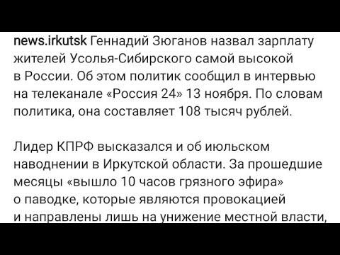 Какая зарплата в Иркутской обл.,108 тыс рублей средняя зарплата в Усолье-сиб.!! Чистая правда!!!